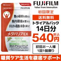 富士フイルムの糖質ケアサプリメタバリアS