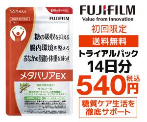 富士フイルムの糖質ケアサプリ【メタバリアS】