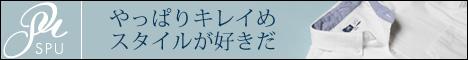 メンズファッション・モテるデニムカジュアルの★SPUTNICKS★(スプートニクス)