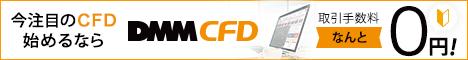 DMM.com証券 DMM CFD新規会員