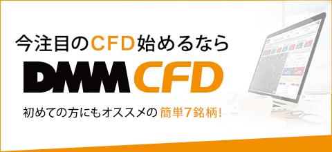 DMM.com証券のCFD