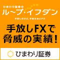 ひまわり証券「エコトレFX」