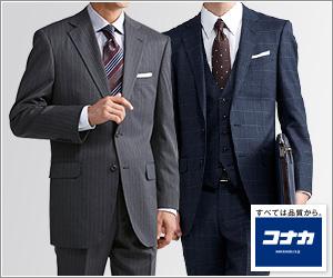 コナカ スーツ