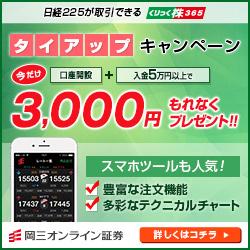 【オープン】岡三オンライン証券【くりっく株365】