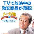 トーカ堂 テレビショッピング