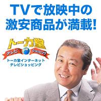 北さんのトーカ堂テレビショッピング