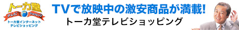 トーカ堂北さんのインターネットショッピング