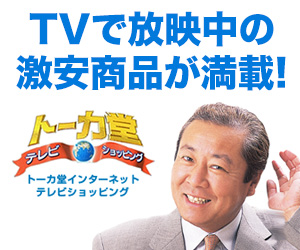 北さんのトーカ堂 テレビショッピング