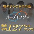 「アイネットFX限定タイアップキャンペーン」
