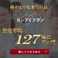 アイネット証券【シストレi-NET】