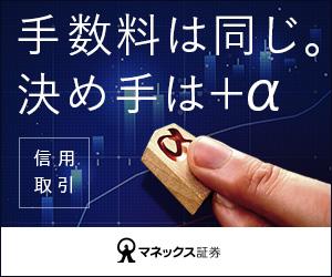 マネックス証券キャンペーン