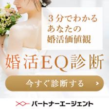 まずは無料診断ツールで自分自身のEQ(婚活偏差値)を知ろう