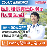 業界のパイオニア!医師の常勤・非常勤・保険サービスを提供【民間医局】