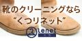 靴クリーニングの宅配 くつLenet