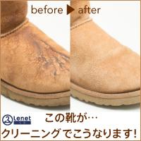 靴クリーニングの宅配【くつLenet】利用モニター