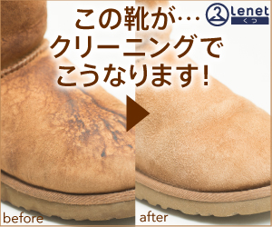 ⑨靴クリーニングの宅配「くつLenet」