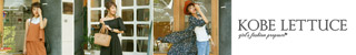モテ服からトレンド服まで☆20代~40代女子に大人気のプチプラ通販サイト!【神戸レタス:Koube Lettuce】