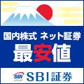 SBI証券[旧イー・トレード証券]
