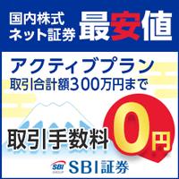 SBI証券のキャンペーンバナー