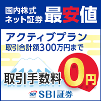 SBI証券トップ画像