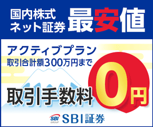 【口座開設数No.1】SBI証券「各種キャンペーン情報」一覧