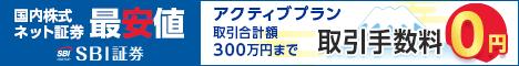 SBI証券 キャンペーン