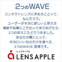 WAVE ワンデー(×8箱) レンズアップル