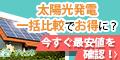 アイアンドシークルーズ / グリーンエネルギーナビ