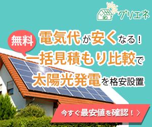 [グリエネ] 住宅用太陽光発電の無料一括見積もり