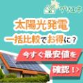 太陽光発電の比較・見積りなら「グリーンエネルギーナビ」