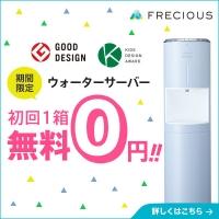 富士山のバナジウム入り天然水【フレシャス】
