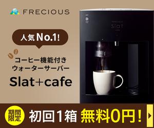 ウォーターサーバー「フレシャス・スラット+カフェ」