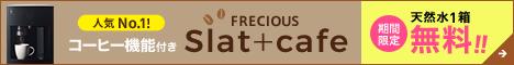 カフェ機能付きウォーターサーバー「フレシャス・スラット+カフェ」
