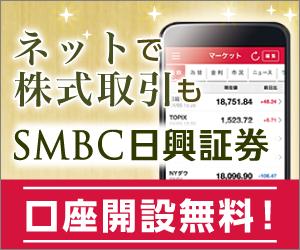 SMBC日興証券 オンライントレード
