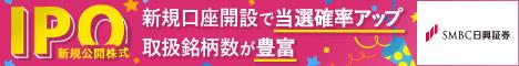 SMBC日興証券キャンペーン