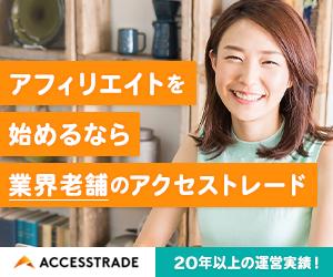 アクセストレード パートナーサイト募集
