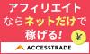 アクセストレード(AccessTrade)