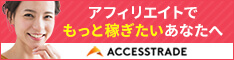 アフィリエイトのアクセストレード登録ページへ
