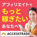 AccessTrade