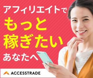 PC・モバイル・スマートフォンのアフィリエイトは「アクセストレード」で