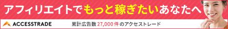 ASP・アクセストレード・アフィリエイト