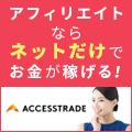 広告貼るならアクセストレード!