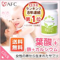 AFC(エーエフシー)葉酸サプリ