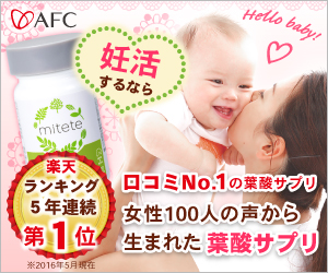 AFC葉酸サプリ