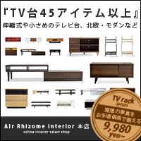 北欧インテリア・家具通販「エア・リゾーム インテリア本店」