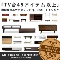 家具・インテリアのエア・リゾーム インテリア本店