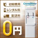 天然水の宅配サービス【コスモウォーター】ウォーターサーバーお申込み