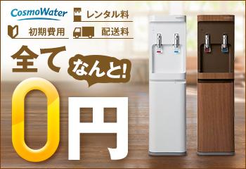 天然水の宅配サービス「コスモウォーター」