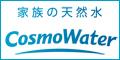天然水の宅配サービス【コスモウォーター】