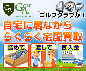 ゴルフクラブの高額買取【ゴルフエース(GOLF ACE)】